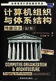 计算机组织与体系结构:性能设计(第7版)