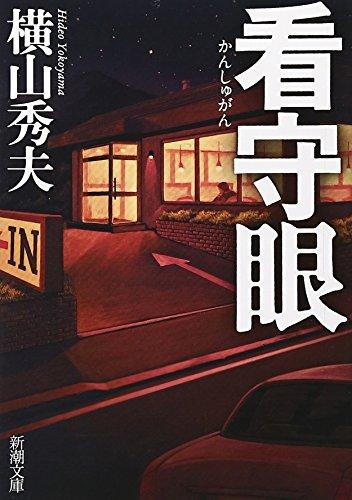 看守眼 (新潮文庫)