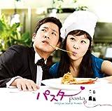 [CD]韓国ドラマ「パスタ(Pasta)」オリジナルサウンドトラック