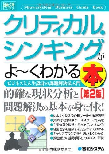 図解入門ビジネスクリティカル・シンキングがよ~くわかる本[第2版] (How‐nual Business Guide Book)