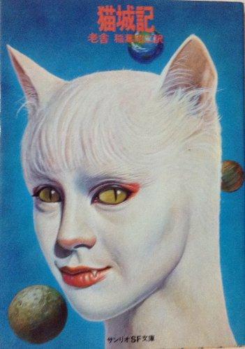 猫城記 (1980年) (サンリオSF文庫)
