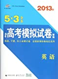 English-College Entrance Examination Model Test Collections in 3 Years (Chinese Edition)
