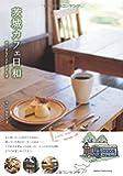 茨城 カフェ日和 すてきなCAFEさんぽ