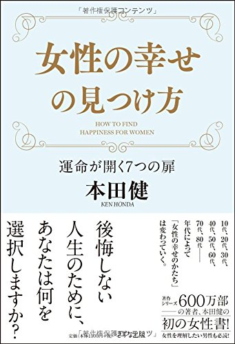 女性の幸せの見つけ方-運命が開く7つの扉
