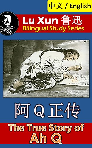 The True Story Of Ah Q By Lu Xun Bilingual Edition English And