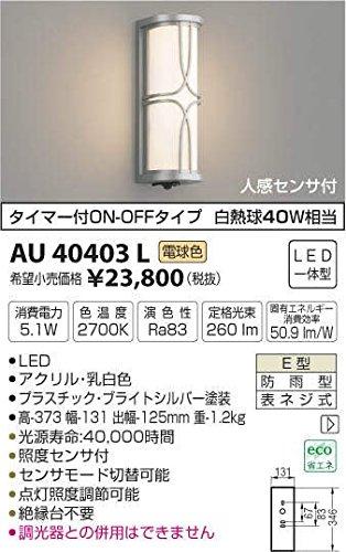 AU40403L 電球色LED人感センサ付アウトドアポーチ灯 B01GCAWSXS 10130