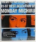 91-97 Best Selection of Monday Michiru