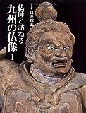 仏師と訪ねる九州の仏像〈1〉