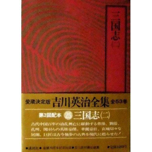 吉川英治全集〈25〉三国志2