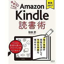 shinban 2017 hon zuki no tameno AmazonKindle dokushojutsu: denshishoseki no tokusei wo ikasshite kashobunjikan wo fuyasou (Japanese Edition)