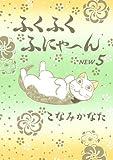 ふくふくふにゃ~ん NEW(5) (KCデラックス BE LOVE)