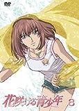 花咲ける青少年VOL.8 [DVD]