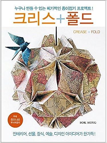 Subway Map In Heart Shape.Origami Crease Fold Making Book Heart Shaped Dress Tree Angel Subway