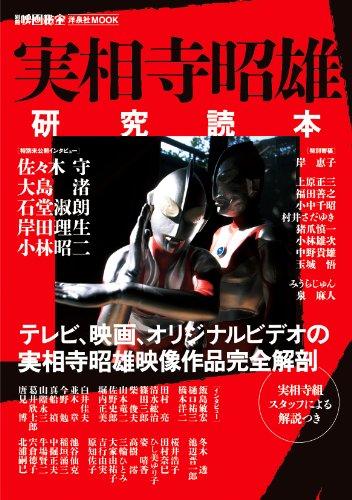 別冊映画秘宝 実相寺昭雄研究読本 (洋泉社MOOK 別冊映画秘宝)