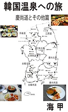 kankokuonsenhenotabi-kyonsandotosonotahen (Japanese Edition)