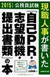 公務員試験 現職人事が書いた「自己PR・志望動機・提出書類」の本 2015年度