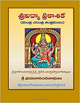 Amazon com: SriVidya Prakashika (Telugu Edition