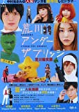 2011 Japanese Drama : Arakawa Under the Bridge w/ English Subtitle