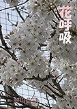 HANAKOKYUU (TOUYOUJIN) (Japanese Edition)