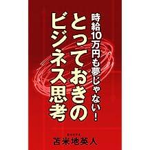 JIKYUUJUUMANENMOYUMEJANAITOTTEOKINOBIJINESUSIKOU (Japanese Edition)