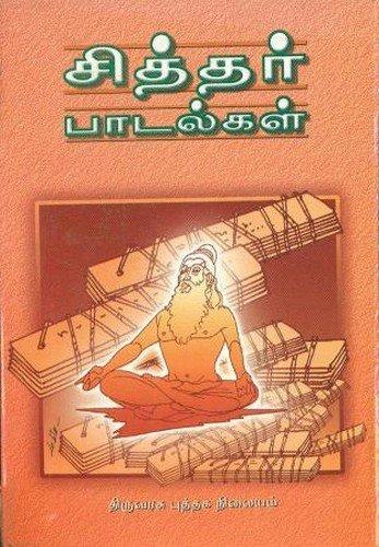 Image result for சித்தர் பாடல்கள் திருவரசு புத்தக நிலையம்