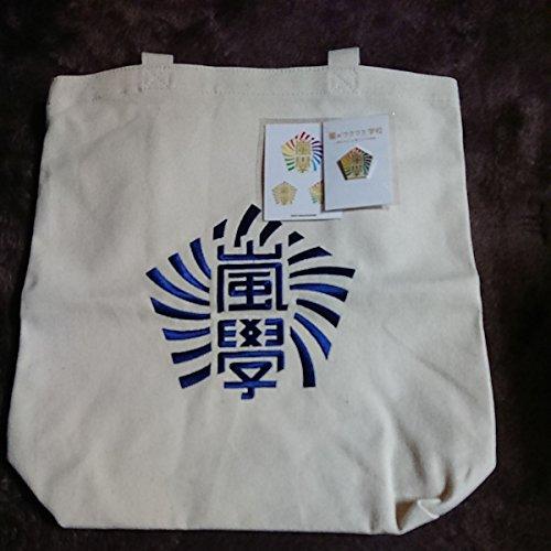 嵐 ワクワク学校 2012 スクール トートバッグ ピンバッジ 校章シール セットの商品画像