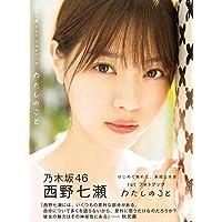 我的故事 Amazon版 日文原版 西野七瀬1stフォトブック『わたしのこと』 Amazon限定カバーVer 西野七濑 日本写真集