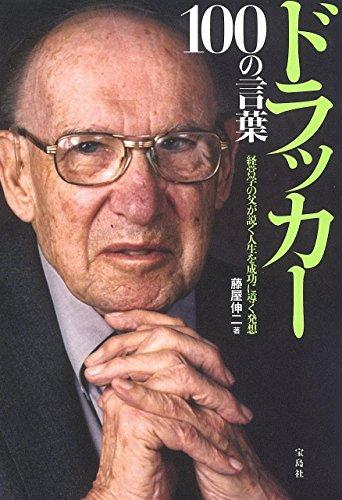 ドラッカー 100の言葉 ~経営学の父が説く人生を成功に導く発想