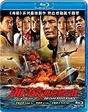 Umizaru: Brave Hearts (2012) [Blu-ray]