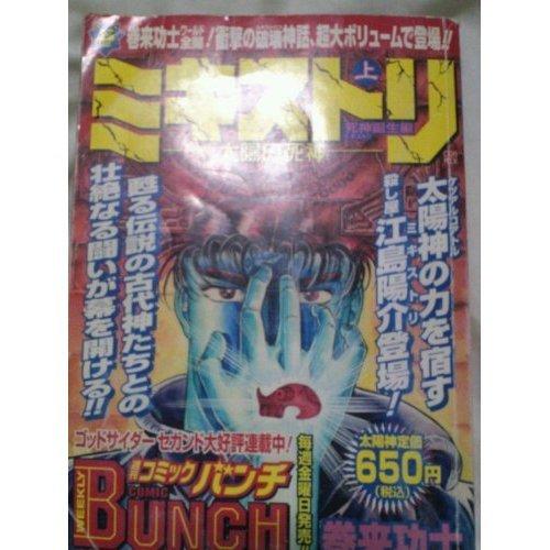 Mikisutori 1 (Bunch World) (2006) ISBN: 4107702243 [Japanese Import]