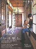 「暮らしのまんなか」からはじめるインテリア vol.3 (CHIKYU-MARU MOOK 別冊天然生活)