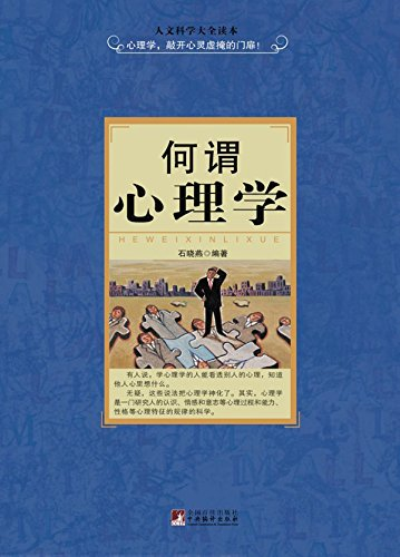 何谓心理学  (What is Psychology) (Chinese Edition)