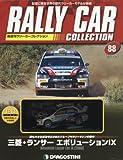 ラリーカーコレクション 88号 (三菱・ランサー エボリューションIX 2009) [分冊百科] (モデル付)
