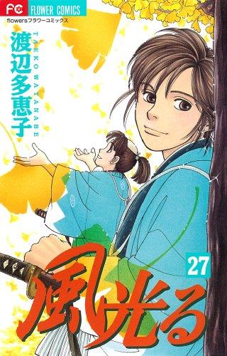 風光る 27 (フラワーコミックス)