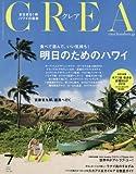 CREA 2016年7月号 明日のためのハワイ