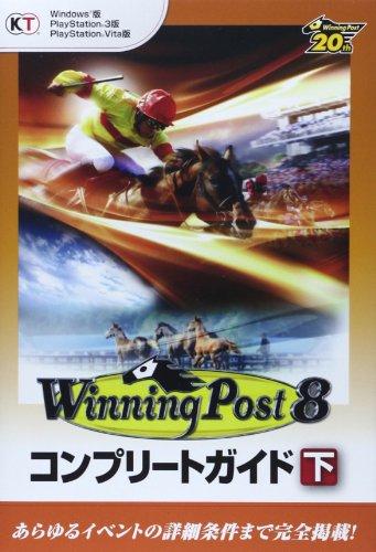 PC/PS3/PSVita ウイニングポスト8 コンプリートガイド 下