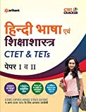 CTET & TETs Bhasha Hindi Paper I & II