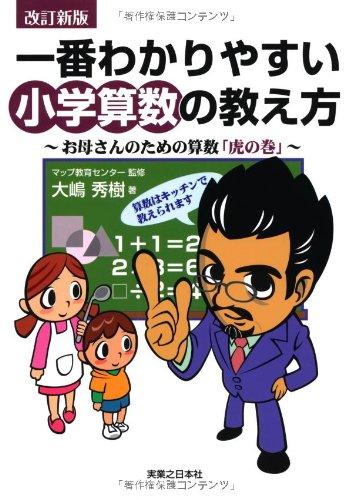 改訂新版 一番わかりやすい小学算数の教え方
