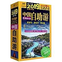 中国自助游(2019全新升级版)(附赠4幅城市全彩地铁图)