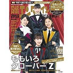 日経エンタテインメント 増刊 表紙画像