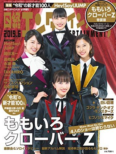 日経エンタテインメント 増刊 最新号 表紙画像