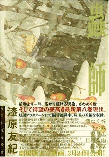 蟲師(8) (アフタヌーンKC)