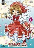 Cardcaptor Sakura - DVD Set Vol.1 (5DVDS) [Japan DVD] GNBA-5161