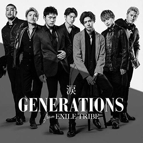 GENERATIONS from EXILE TRIBE / 涙[DVD付初回限定盤]