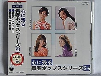 Amazon | 青春ポップスシリーズ2...