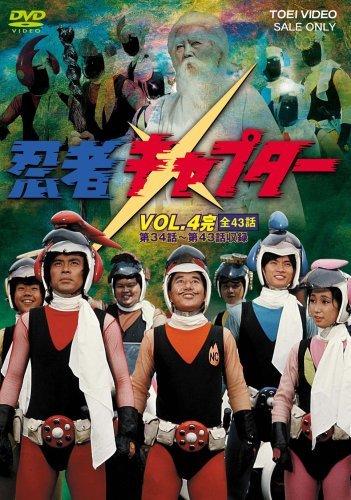 忍者キャプター 全4巻セット [マーケットプレイス DVDセット] B00DU7B482