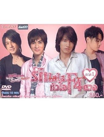 Amazon com: Meteor Garden - Taiwanese Drama DVD  All Region