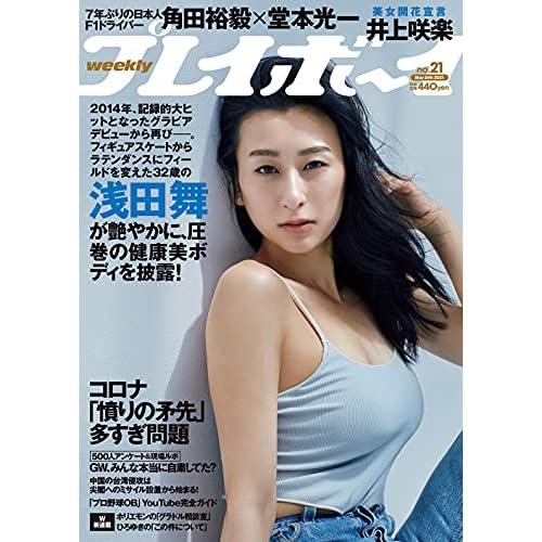 週刊プレイボーイ 2021年 5/24号 表紙画像