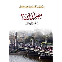 مصر إلى أين؟ ما بعد مبارك وزمانه