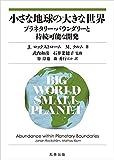 小さな地球の大きな世界 プラネタリー・バウンダリーと持続可能な開発